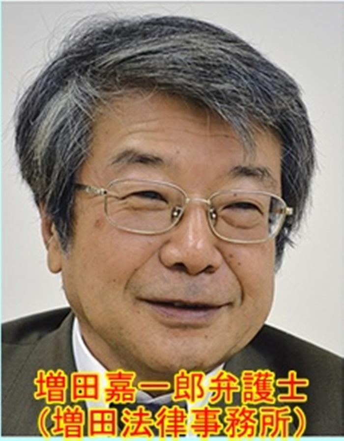 増田嘉一郎弁護士 増田法律事務所
