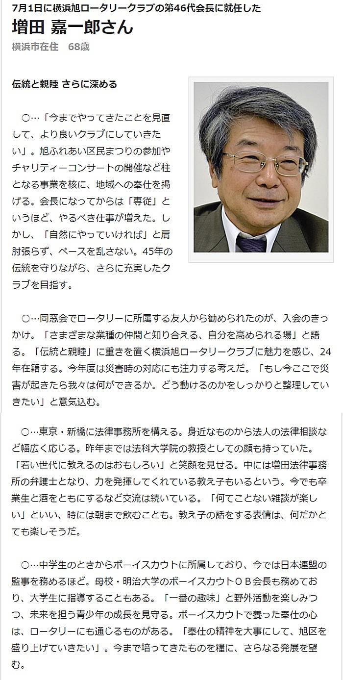 増田嘉一郎弁護士 明治大学法科大学院講師