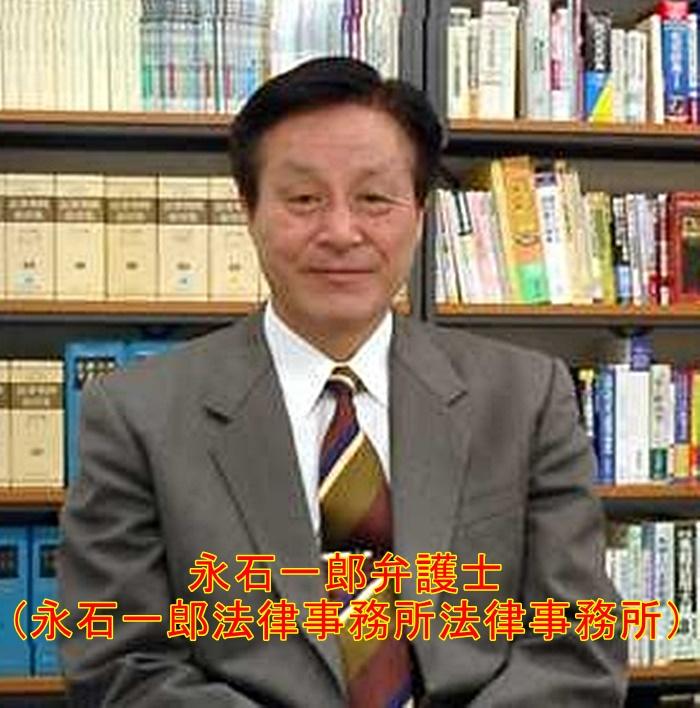 永石一郎弁護士 日弁連 永石一郎法律事務所