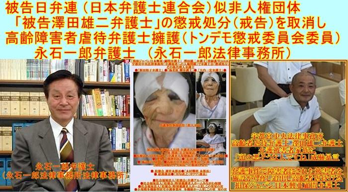 永石一郎弁護士 永石一郎法律事務所 澤田雄二弁護士 日弁連 日本弁護士連合会