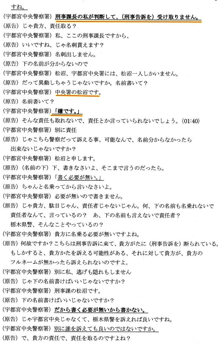 宇都宮中央警察署刑事告訴「松沼刑事課長刑事告訴は受け付けないと拒否」2