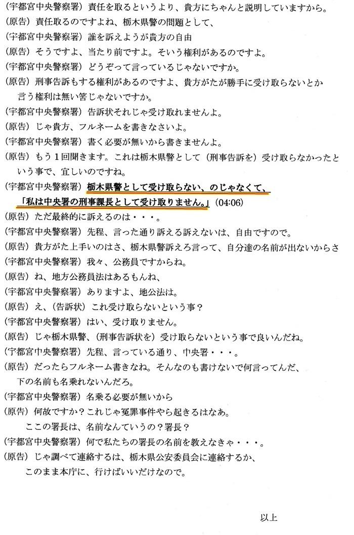 宇都宮中央警察署刑事告訴「松沼刑事課長刑事告訴は受け付けないと拒否」3