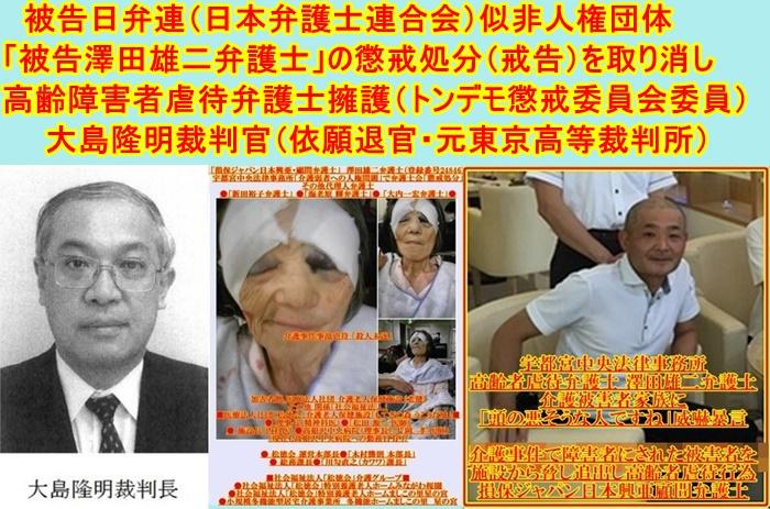 大島隆明 裁判官 日弁連懲戒委員委員 澤田雄二弁護士