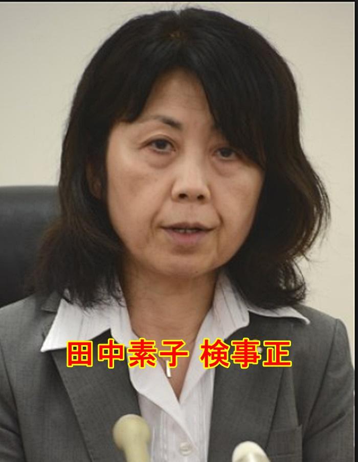 田中素子検事正