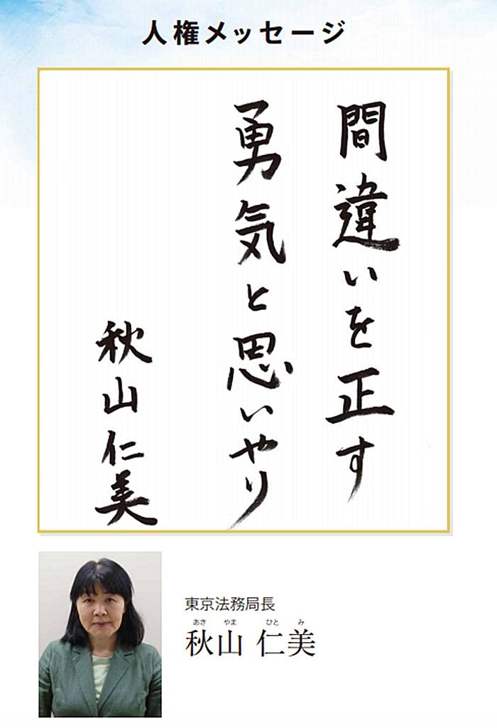 東京法務局長  秋山仁美
