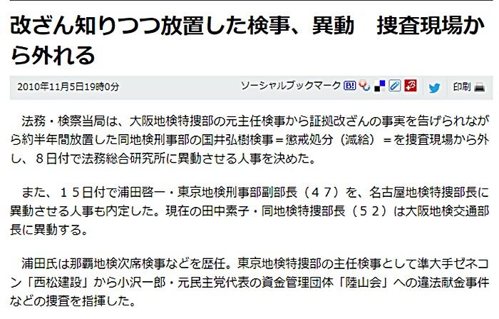 田中素子 検事正 検事 日弁連 懲戒委員会委員 澤田雄二弁護士