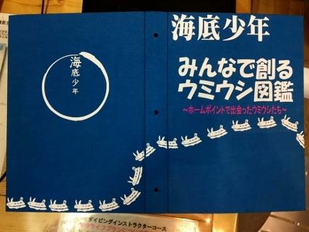 海底少年ウミウシ図鑑③ (440x330)