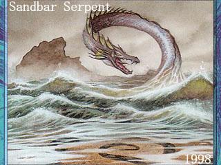 砂州の大海蛇