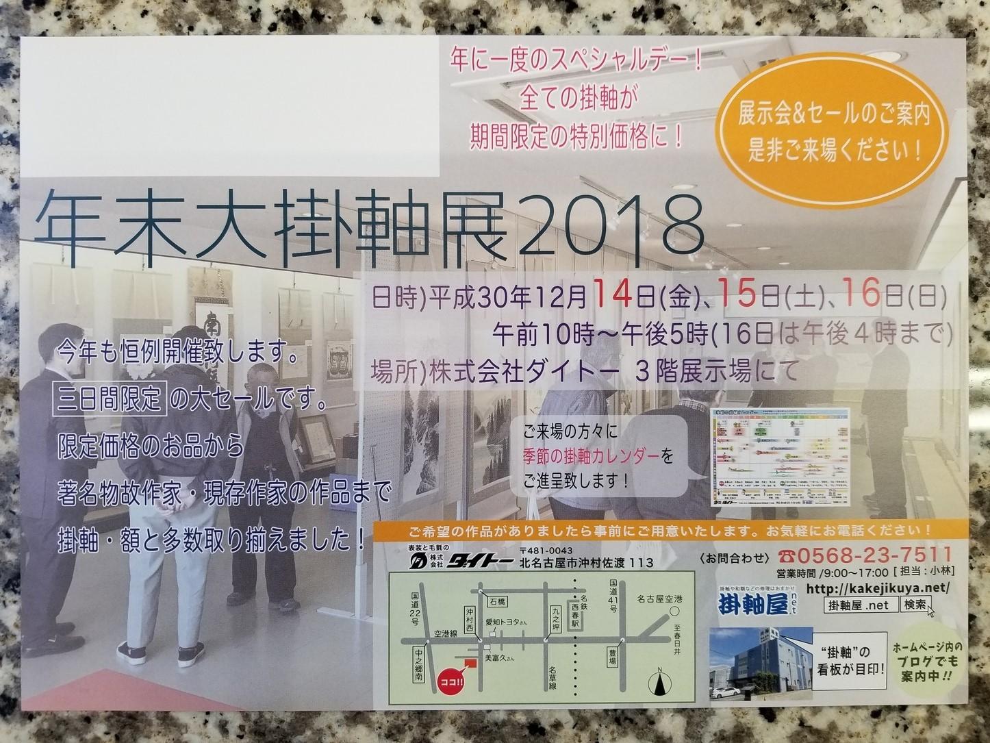2018掛軸展 チラシ表 20181205_153644