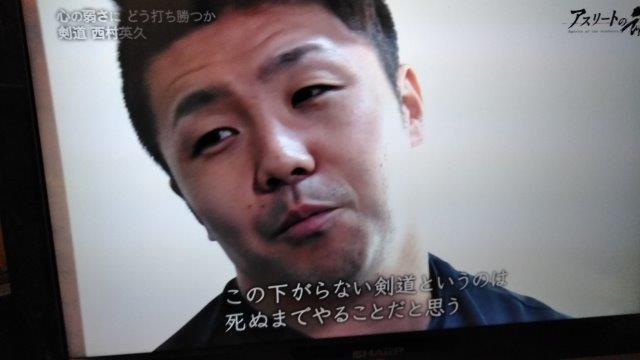 アスリート魂西村 (1)