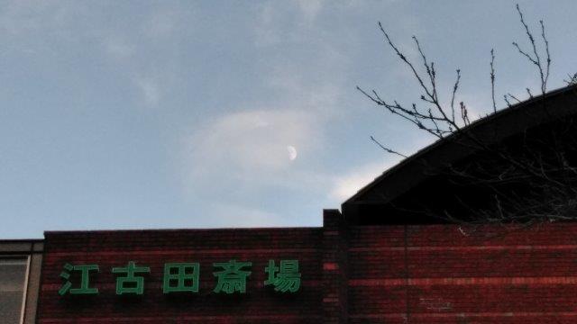 江古田一人通夜 (3)