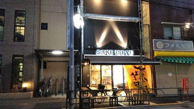 純米酒屋 (1)
