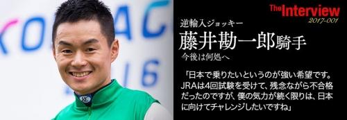 【競馬】JRA一次試験に合格した藤井勘一郎の南関東成績wwww