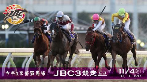 【競馬予想】第18回JBCクラシック(JpnⅠ) 京都ダート1900m