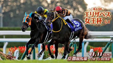 【競馬レース展望】第43回 エリザベス女王杯(GⅠ)