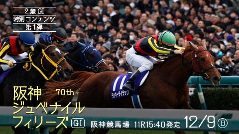 【競馬レース予想】第70回 阪神ジュベナイルフィリーズ(GI)