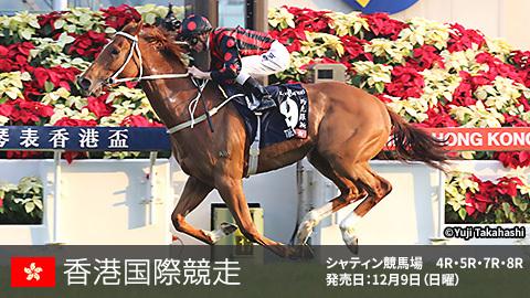 【競馬予想】2018香港国際競走 4レースまとめて