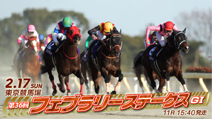 【レース展望】第36回 フェブラリーステークス(GI)