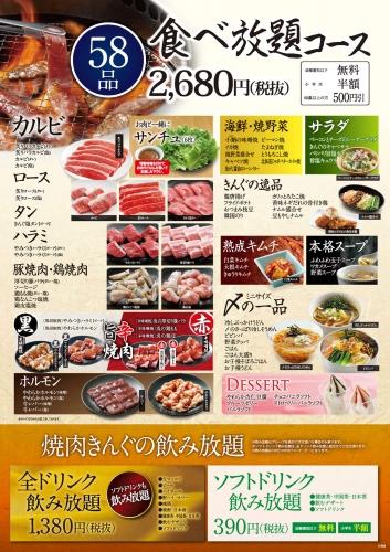 【競馬板】焼き肉食べ放題の店って何故マズい?