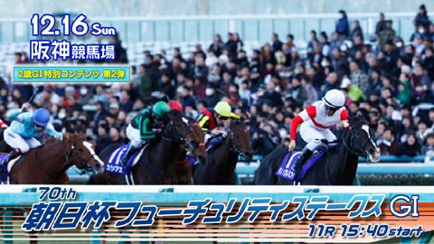 【レース予想】第70回 朝日杯フューチュリティステークス(GⅠ)