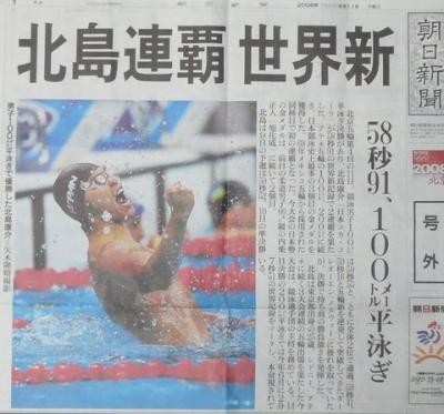 北島朝日新聞