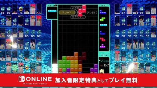 tetris99_20190221102411a8b.jpg