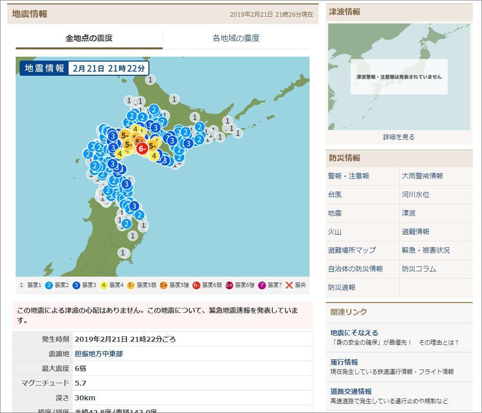 20190221地震