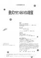 2019_2_上品芸術演劇団_愛媛