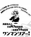 2018_12_劇団ハタチ族_四国B