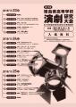 2018_11_高校演劇_徳島A