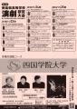 2018_11_高校演劇_徳島B