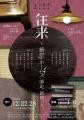 2018_12_マエカブ_unitout_香川