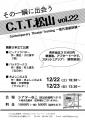2018_12_ CTT_愛媛