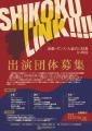 2018_12_SHIKOKULINK_募集_香川