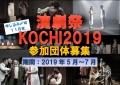 2018_11_高知演劇祭2019募集_高知