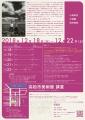 2018_12_スペースインノットブランク_香川B