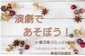 1812_東温市民劇団WS_愛媛