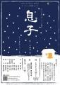 2019_2_おさらい会_高知