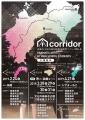 2019_2_corridor_四国