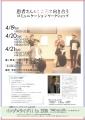 2019_4_今井純WS_愛媛