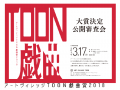 2019_3_TOON戯曲賞