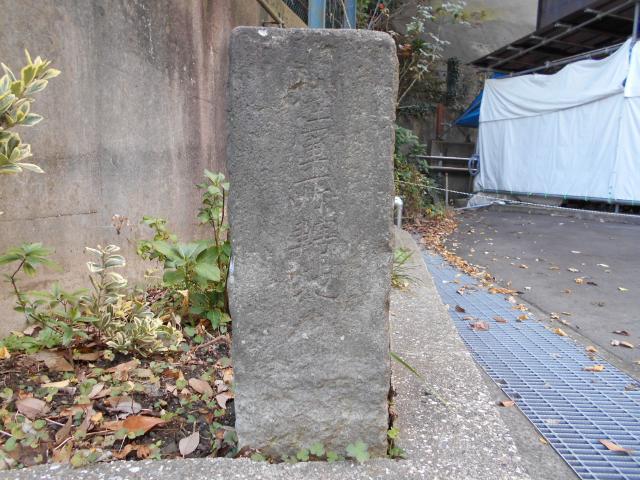 横須賀共済病院駐車場陸軍境界石 (2)