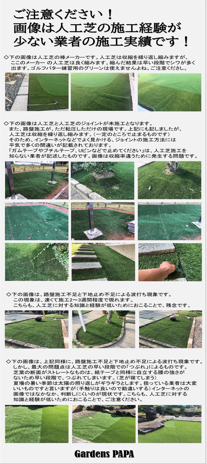 人工芝ならガーデンズPAPAです。人工芝施工ご注意ください。 http://www.gardens88.com/