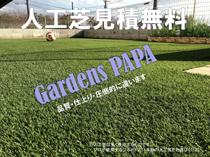 人工芝ならガーデンズPAPAです。人工芝の無料見積。 http://www.gardens88.com/