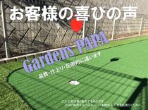 人工芝ならガーデンズPAPAです。お客様の喜びの声。 http://www.gardens88.com/