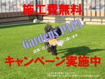 人工芝ならガーデンズPAPAです。人工芝の施工費無料キャンペーン実施中。 http://www.gardens88.com/