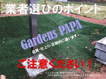 人工芝ならガーデンズPAPAです。人工芝施工の注意点。 http://www.gardens88.com/