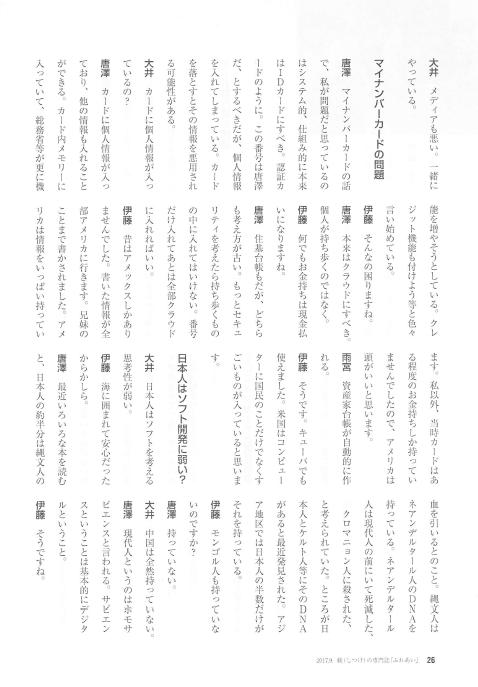 マイナンバー#1-5