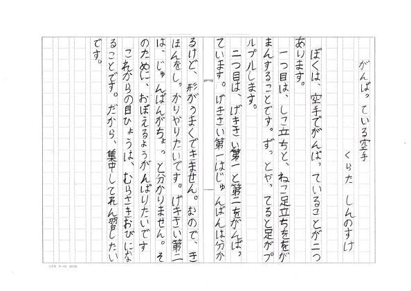 15shinnnosuke.jpg