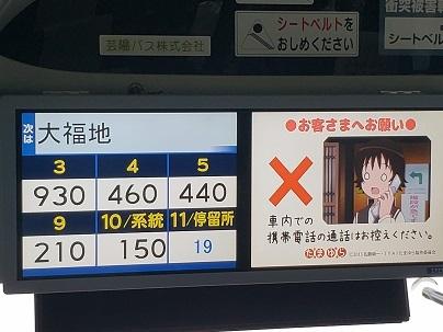 201901aorabotakehara (23)
